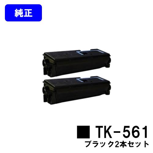 京セラ(KYOCERA) トナーカートリッジTK-561ブラック お買い得2本セット【純正品】【1~3営業日内出荷】【送料無料】【FS-C5300DN】
