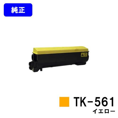 京セラ(KYOCERA) トナーカートリッジTK-561 イエロー【純正品】【1~3営業日内出荷】【送料無料】【FS-C5300DN】