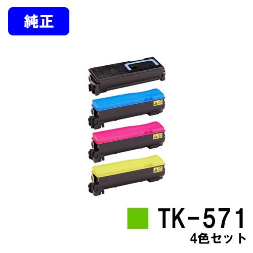 京セラ(KYOCERA) トナーカートリッジTK-571お買い得4色セット【純正品】【1~3営業日内出荷】【送料無料】【FS-C5400DN】【SALE】