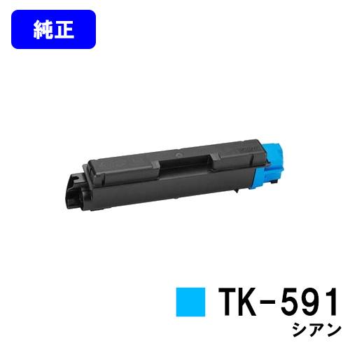 京セラ(KYOCERA) トナーカートリッジTK-591 シアン【純正品】【翌営業日出荷】【送料無料】【FS-C2026MFP+/FS-C2126MFP+/FS-C2626MFP/FS-C5250DN】