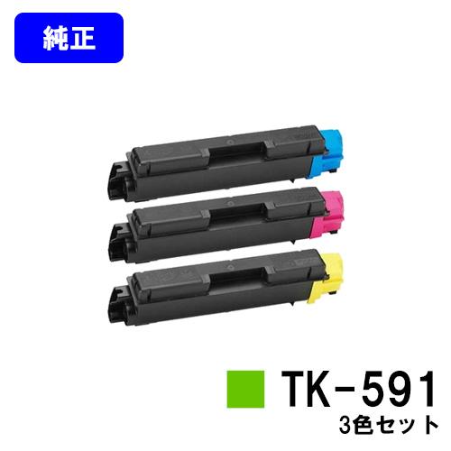 京セラ(KYOCERA) トナーカートリッジTK-591お買い得カラー3色セット【純正品】【翌営業日出荷】【送料無料】【FS-C2026MFP+/FS-C2126MFP+/FS-C2626MFP/FS-C5250DN】【SALE】