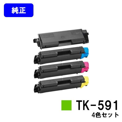 京セラ(KYOCERA) トナーカートリッジTK-591お買い得4色セット【純正品】【翌営業日出荷】【送料無料】【FS-C2026MFP+/FS-C2126MFP+/FS-C2626MFP/FS-C5250DN】