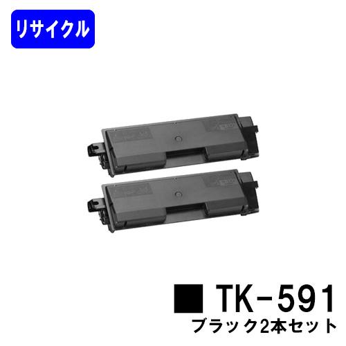 京セラ(KYOCERA) トナーカートリッジTK-591ブラック お買い得2本セット【リサイクルトナー】【即日出荷】【送料無料】【FS-C2026MFP+/FS-C2126MFP+/FS-C2626MFP/FS-C5250DN】