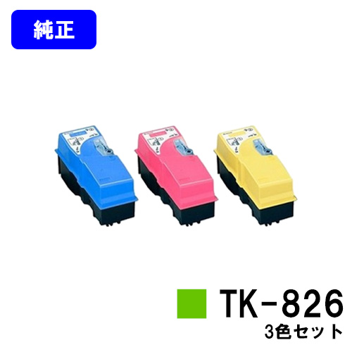 京セラ(KYOCERA) トナーカートリッジ TK-826お買い得カラー3色セット【純正品】【2~3営業日内出荷】【送料無料】【KM-C2520/C2525E/C3225/C3225E/C3232/C3232E/C4035E】