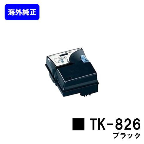 京セラ(KYOCERA) トナーカートリッジ TK-826 ブラック【海外純正品】【2~3営業日内出荷】【送料無料】【KM-C2520/C2525E/C3225/C3225E/C3232/C3232E/C4035E】※ご注文前に在庫の確認をお願いします