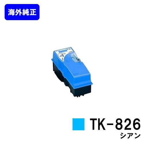 京セラ(KYOCERA) トナーカートリッジ TK-826 シアン【海外純正品】【2~3営業日内出荷】【送料無料】【KM-C2520/C2525E/C3225/C3225E/C3232/C3232E/C4035E】【SALE】※ご注文前に在庫の確認をお願いします