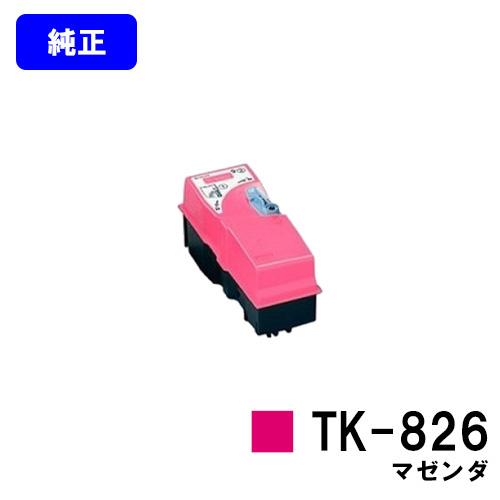 京セラ(KYOCERA) トナーカートリッジ TK-826 マゼンダ【海外純正品】【2~3営業日内出荷】【送料無料】【KM-C2520/C2525E/C3225/C3225E/C3232/C3232E/C4035E】※ご注文前に在庫の確認をお願いします