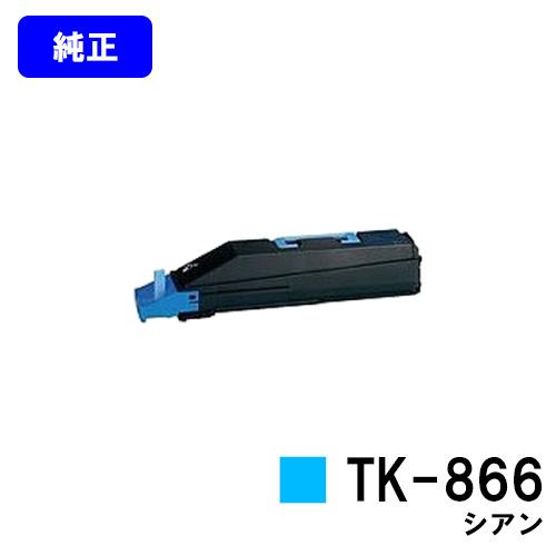 京セラ(KYOCERA) トナーカートリッジ TK-866 シアン【純正品】【2~3営業日内出荷】【送料無料】【TASKalfa 250ci/TASKalfa 300ci】