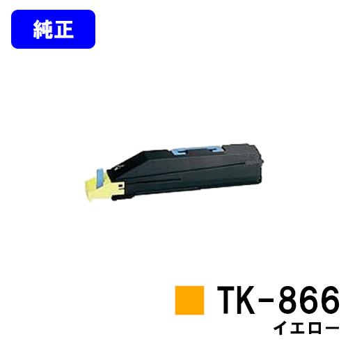京セラ(KYOCERA) トナーカートリッジ TK-866 イエロー【純正品】【2~3営業日内出荷】【送料無料】【TASKalfa 250ci/TASKalfa 300ci】