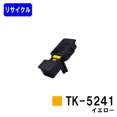 京セラ(KYOCERA) トナーカートリッジTK-5241 イエロー【リサイクルトナー】【リターン品】【送料無料】【ECOSYS P5026cdw/ECOSYS M5526cdw】※使用済みカートリッジが必要です