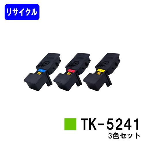 京セラ(KYOCERA) トナーカートリッジTK-5241お買い得カラー3色セット【リサイクルトナー】【リターン品】【送料無料】【ECOSYS P5026cdw/ECOSYS M5526cdw】※使用済みカートリッジが必要です