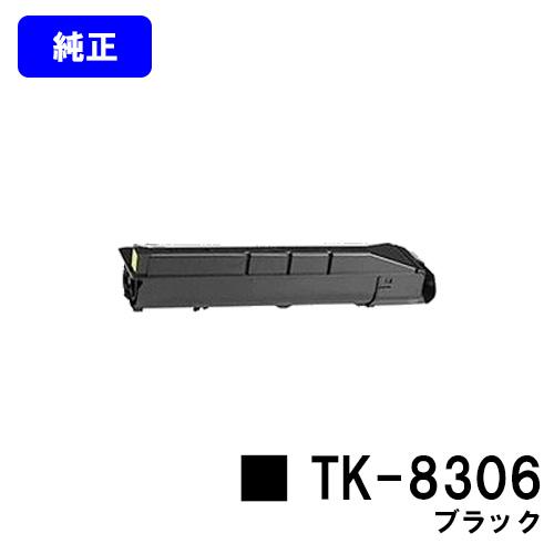 京セラ(KYOCERA) トナーカートリッジTK-8306 ブラック【純正品】【2~3営業日内出荷】【送料無料】【TASKalfa 3050ci/TASKalfa 3550ci/TASKalfa 3051ci/TASKalfa 3551ci】