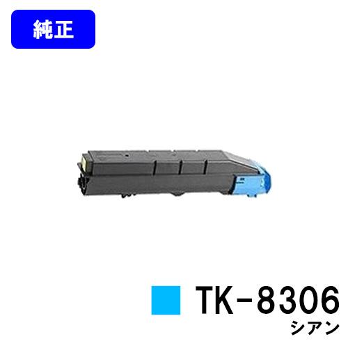 京セラ(KYOCERA) トナーカートリッジTK-8306 シアン【純正品】【2~3営業日内出荷】【送料無料】【TASKalfa 3050ci/TASKalfa 3550ci/TASKalfa 3051ci/TASKalfa 3551ci】