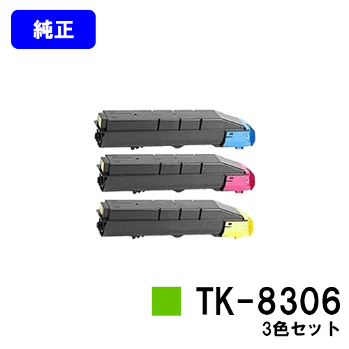 京セラ(KYOCERA) トナーカートリッジTK-8306お買い得カラー3色セット【純正品】【2~3営業日内出荷】【送料無料】【TASKalfa 3050ci/TASKalfa 3550ci/TASKalfa 3051ci/TASKalfa 3551ci】