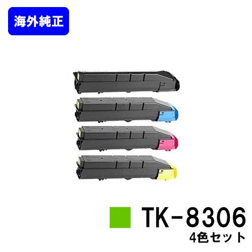 京セラ(KYOCERA) トナーカートリッジTK-8306お買い得4色セット【海外純正品】【2~3営業日内出荷】【送料無料】【TASKalfa 3050ci/TASKalfa 3550ci/TASKalfa 3051ci/TASKalfa 3551ci】※ご注文前に在庫の確認をお願いします【SALE】