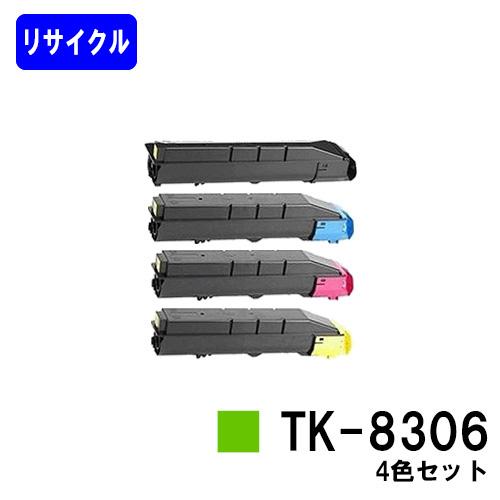 京セラ(KYOCERA) トナーカートリッジTK-8306お買い得4色セット【リサイクルトナー】【即日出荷】【送料無料】【TASKalfa 3050ci/TASKalfa 3550ci/TASKalfa 3051ci/TASKalfa 3551ci】※ご注文前に在庫の確認をお願いします