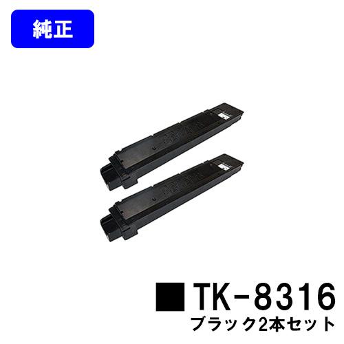 京セラ(KYOCERA) トナーカートリッジTK-8316 ブラックお買い得2本セット【純正品】【2~3営業日内出荷】【送料無料】【TASKalfa 2550ci】