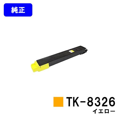 京セラ(KYOCERA) トナーカートリッジTK-8326 イエロー【純正品】【2~3営業日内出荷】【送料無料】【TASKalfa 2551ci】