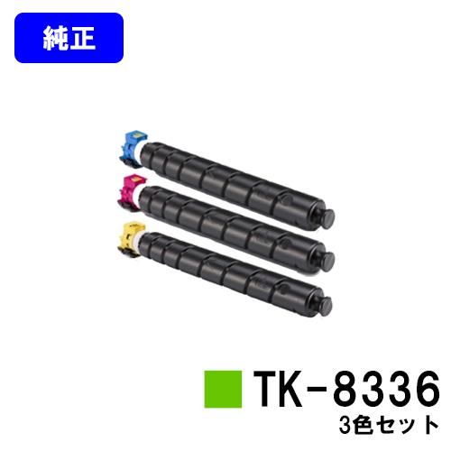 京セラ(KYOCERA) 京セラ(KYOCERA) トナーカートリッジTK-8336お買い得カラー3色セット【純正品】 3252ci】【2~3営業日内出荷】【送料無料】 2552ci/TASKalfa【TASKalfa 2552ci/TASKalfa 3252ci】, フルーツいちねん:f99cfeae --- data.gd.no