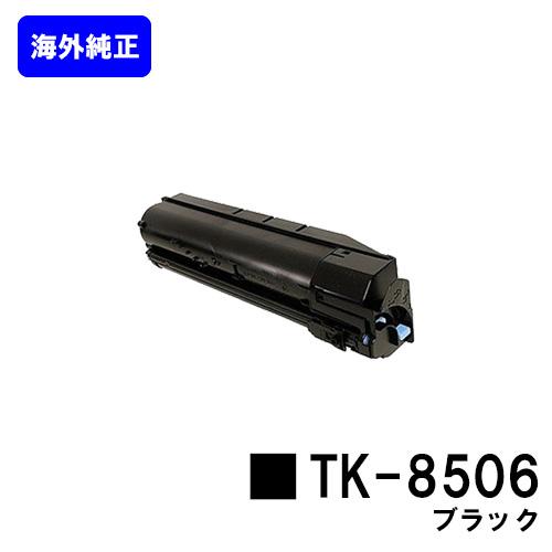 京セラ(KYOCERA) トナーカートリッジTK-8506 ブラック【海外純正品】【2~3営業日内出荷】【送料無料】【TASKalfa 4550ci/TASKalfa 5550ci】