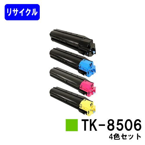 京セラ(KYOCERA) トナーカートリッジTK-8506お買い得4色セット【リサイクルトナー】【即日出荷】【送料無料】【TASKalfa 4550ci/TASKalfa 5550ci】※ご注文前に在庫の確認をお願いします