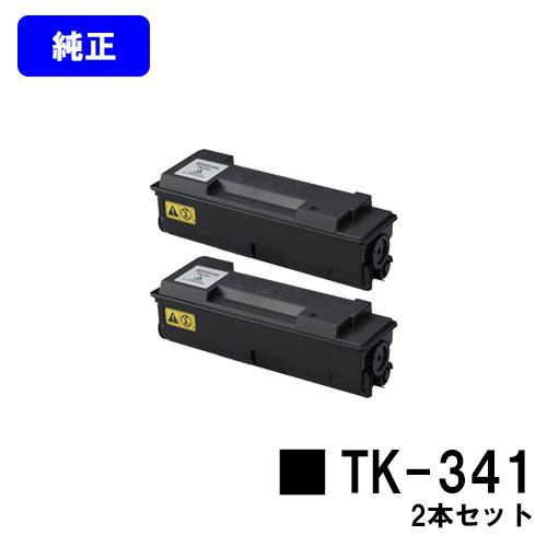 京セラ(KYOCERA) トナーカートリッジTK-341お買い得2本セット【純正品】【翌営業日出荷】【送料無料】【LS-2020D】
