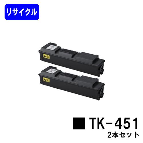 京セラ(KYOCERA) トナーカートリッジTK-451お買い得2本セット【リサイクルトナー】【即日出荷】【送料無料】【LS-6970DN】