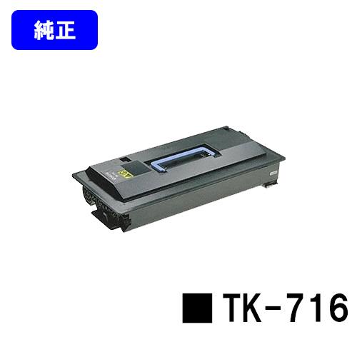 京セラ(KYOCERA) トナーカートリッジTK-716【純正品】【2~3営業日内出荷】【送料無料】【KM-5050/KM-4050/KM-3050/TASKalfa 420i/TASKalfa 520i】