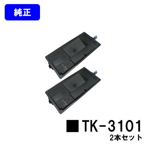 京セラ(KYOCERA) トナーカートリッジTK-3101お買い得2本セット【純正品】【翌営業日出荷】【送料無料】【LS-2100DN】