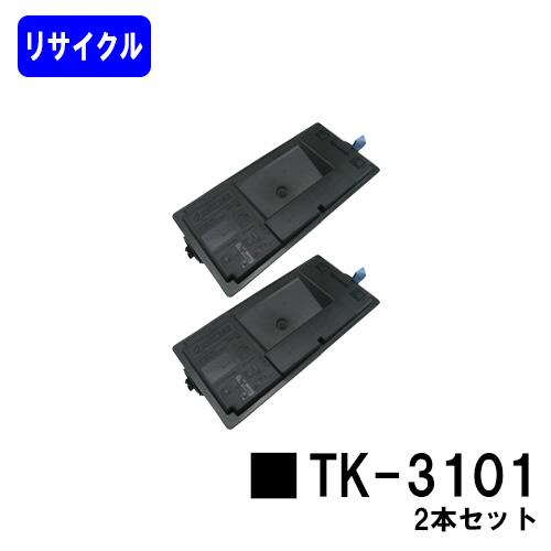 京セラ(KYOCERA) トナーカートリッジTK-3101お買い得2本セット【リサイクルトナー】【即日出荷】【送料無料】【LS-2100DN】