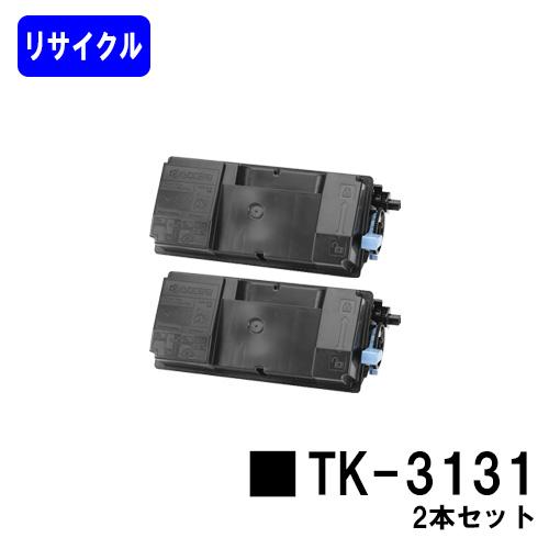 京セラ(KYOCERA) トナーカートリッジTK-3131お買い得2本セット【リサイクルトナー】【即日出荷】【送料無料】【LS-4300DN/LS-4200DN】※ご注文前に在庫確認をお願いします