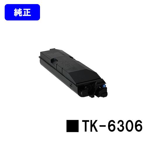 京セラ(KYOCERA) トナーカートリッジTK-6306【純正品】【2~3営業日内出荷】【送料無料】【TASKalfa 3500i/TASKalfa 4500i/TASKalfa 5500i】