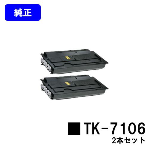 京セラ(KYOCERA) トナーカートリッジTK-7106お買い得2本セット【純正品】【2~3営業日内出荷】【送料無料】【TaskAlfa 3010i/TaskAlfa 3510i】