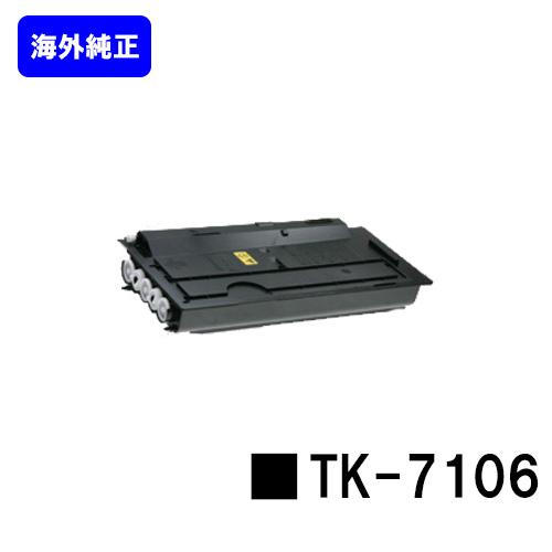 京セラ(KYOCERA) トナーカートリッジTK-7106【海外純正品型番:TK-7107】【海外純正品】【2~3営業日内出荷】【送料無料】【TaskAlfa 3010i/TaskAlfa 3510i】