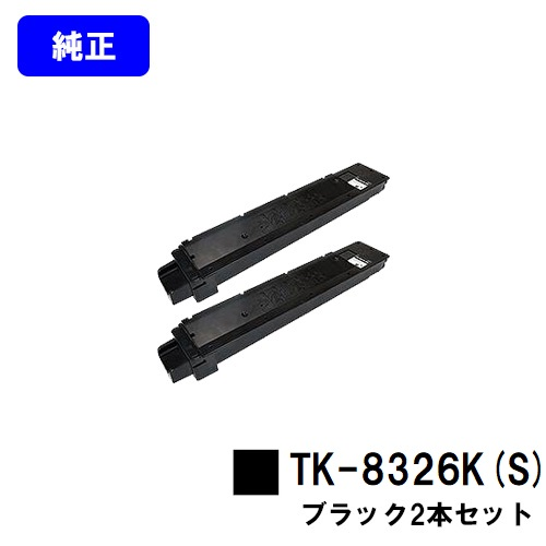 京セラ(KYOCERA) トナーカートリッジ TK-8326K(S)ブラック お買い得2本セット【純正品】【3~5営業日内出荷】【送料無料】【TASKalfa 2551ci】