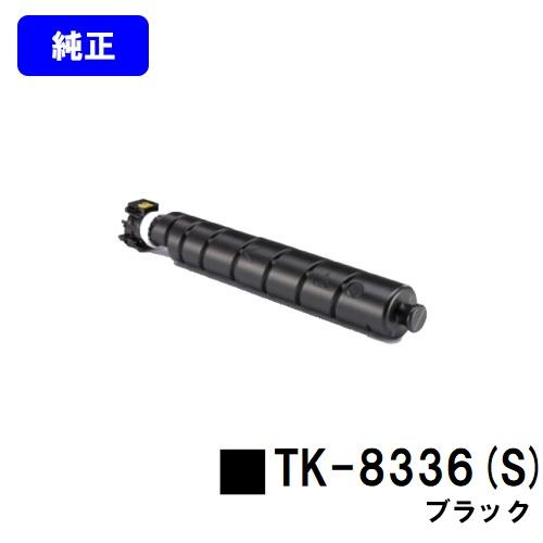 京セラ(KYOCERA) トナーカートリッジTK-8336K(S)ブラック【純正品】【3~5営業日内出荷】【送料無料】【TASKalfa 2552ci/TASKalfa 3252ci】