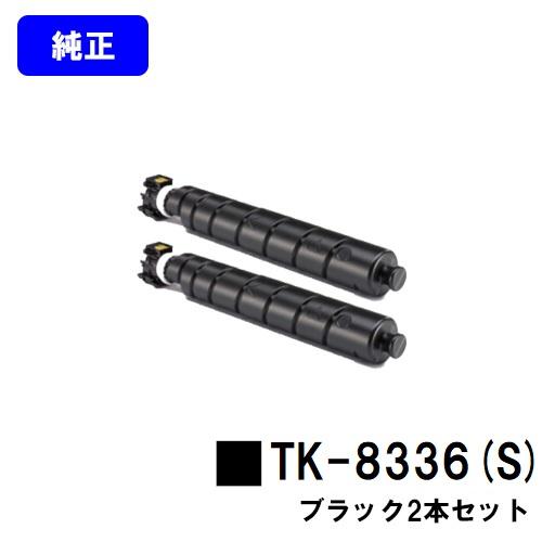 京セラ(KYOCERA) トナーカートリッジTK-8336K(S)ブラック お買い得2本セット【純正品】【3~5営業日内出荷】【送料無料】【TASKalfa 2552ci/TASKalfa 3252ci】