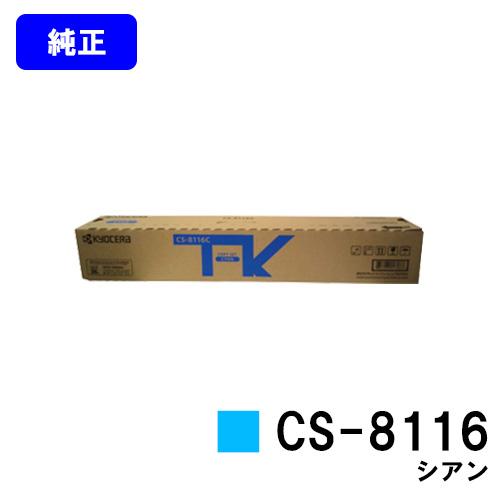 TASKalfa 2460ci 2470ci用トナーカートリッジCS-8116 ブランド品 純正品 送料無料 1年安心保証 超人気 専門店 2~3営業日内出荷 トナーカートリッジ シアン 2470ci KYOCERA 京セラ CS-8116