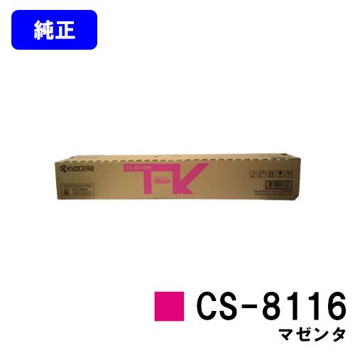 京セラ(KYOCERA) トナーカートリッジ CS-8116 マゼンタ【純正品】【2~3営業日内出荷】【送料無料】【TASKalfa 2460ci/TASKalfa 2470ci】