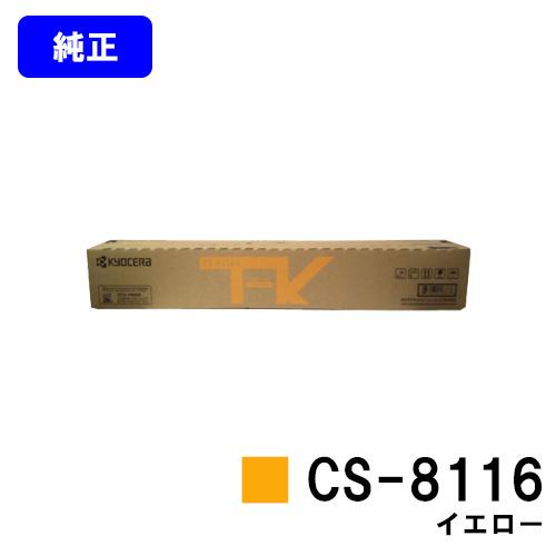 京セラ(KYOCERA) トナーカートリッジ CS-8116 イエロー【純正品】【2~3営業日内出荷】【送料無料】【TASKalfa 2460ci/TASKalfa 2470ci】