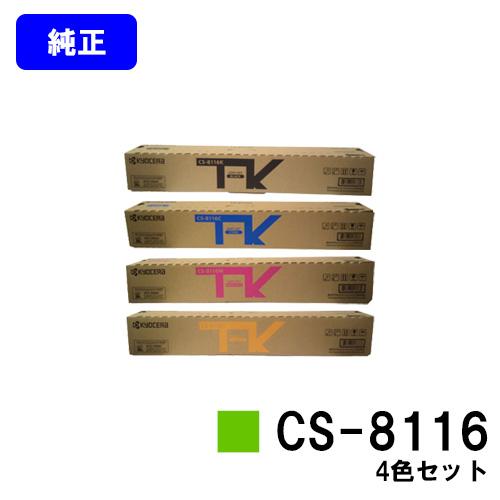 京セラ(KYOCERA) トナーカートリッジ CS-8116お買い得4色セット【純正品】【2~3営業日内出荷】【送料無料】【TASKalfa 2460ci/TASKalfa 2470ci】