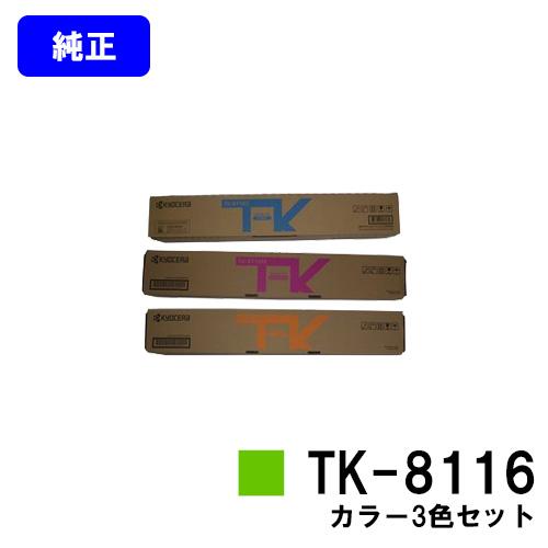 京セラ(KYOCERA) トナーカートリッジ TK-8116お買い得カラー3色セット【純正品】【2~3営業日内出荷】【送料無料】【TASKalfa 2460ci/TASKalfa 2470ci】