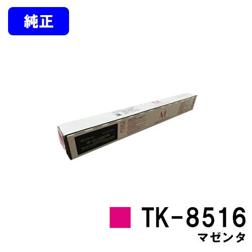 京セラ(KYOCERA) トナーカートリッジ TK-8516 マゼンタ【純正品】【2~3営業日内出荷】【送料無料】【TASKalfa 4052ci/TASKalfa 5052ci/TASKalfa 6052ci】