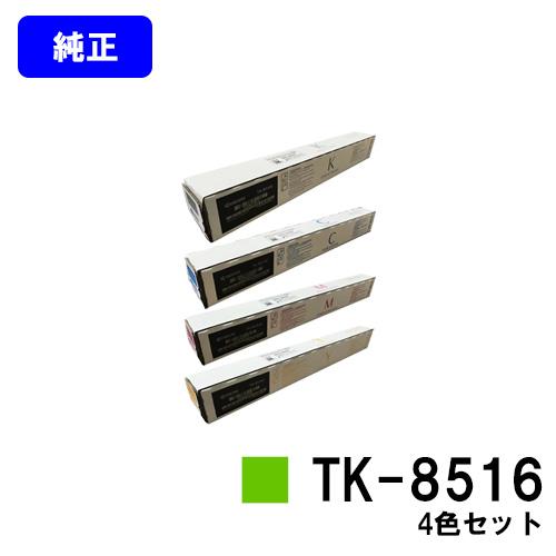 京セラ(KYOCERA) トナーカートリッジ TK-8516お買い得4色セット【純正品】【2~3営業日内出荷】【送料無料】【TASKalfa 4052ci/TASKalfa 5052ci/TASKalfa 6052ci】