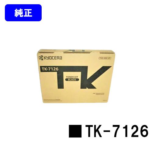 京セラ(KYOCERA) トナーカートリッジ TK-7126【純正品】【3~5営業日内出荷】【送料無料】【Taskalfa 4012i/Taskalfa 3212i】