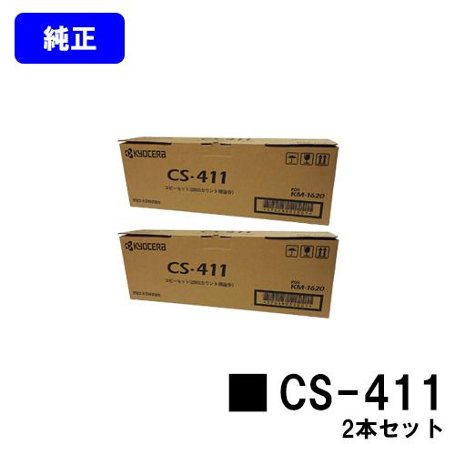 京セラ(KYOCERA) トナーカートリッジ CS-411お買い得2本セット【純正品】【3~5営業日内出荷】【送料無料】【KM-1620/KM-1650/KM-2020/KM-2050】