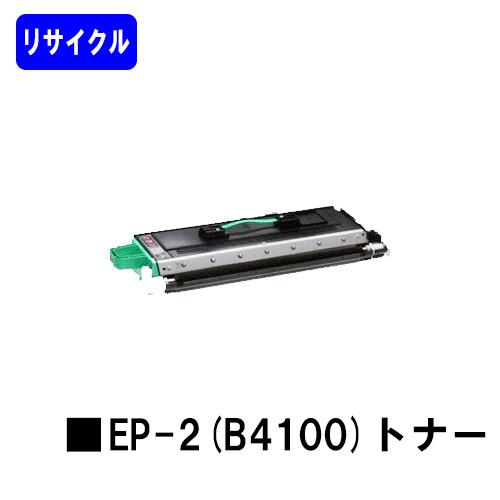 NTT トナーカートリッジ EP-2(B4100)【リサイクルトナー】【即日出荷】【送料無料】【OFISTAR B4100/OFISTAR M1800】※ご注文前に在庫の確認をお願いします