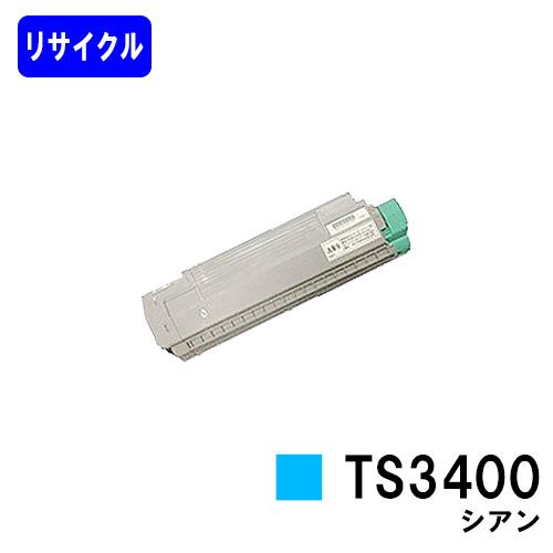 ムラテック トナーカートリッジTS3400 シアン【リサイクルトナー】【即日出荷】【送料無料】【MFX-C3400N】※トナーのレバーが緑色のタイプのみ使用できます