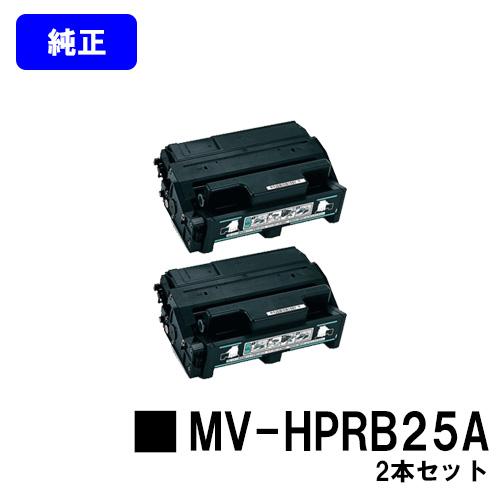 パナソニック トナーカートリッジ MV-HPRB25Aお買い得2本セット【純正品】【2~3営業日内出荷】【送料無料】【MV-HPML25A】