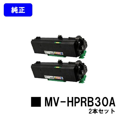 パナソニック トナーカートリッジ MV-HPRB30Aお買い得2本セット【純正品】【即日出荷】【送料無料】【MV-HPML30A】